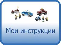 инструкции по сборке домов лего - фото 7